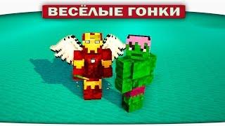 Железный Человек VS. Халк - Весёлые гонки (Lucky Block)