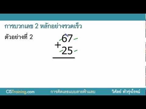 เคล็ดลับ การคิดเลข แบบสายฟ้าแลบ ตอนที่ 1 การบวกเลข 2 หลัก อย่างรวดเร็ว [CIStraining.com]