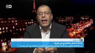 """محلل سياسي مغربي :"""" العنصرية ليست في أوروبا وحدها انما في بلدان المغرب العربي أيضا ."""""""