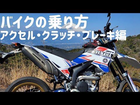 バイクの乗り方 / アクセル・クラッチ・ブレーキ編【WR250X】モトブログ