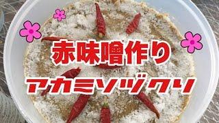 名古屋名物!赤味噌作り