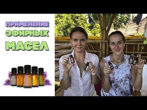 Использование эфирных масел | Как проверить качество эфирного масла
