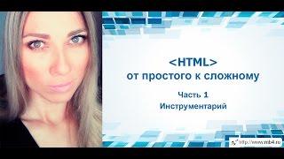 Обучение HTML. Часть 1. Инструментарий
