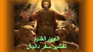 198-*1* تفسير سفر دانيال النبي*مقدمة عامة * by-Dr.