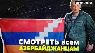 СМОТРИ АЛИЕВ: Интервью с русским добровольцем, воевавшем на стороне Азербайджана.