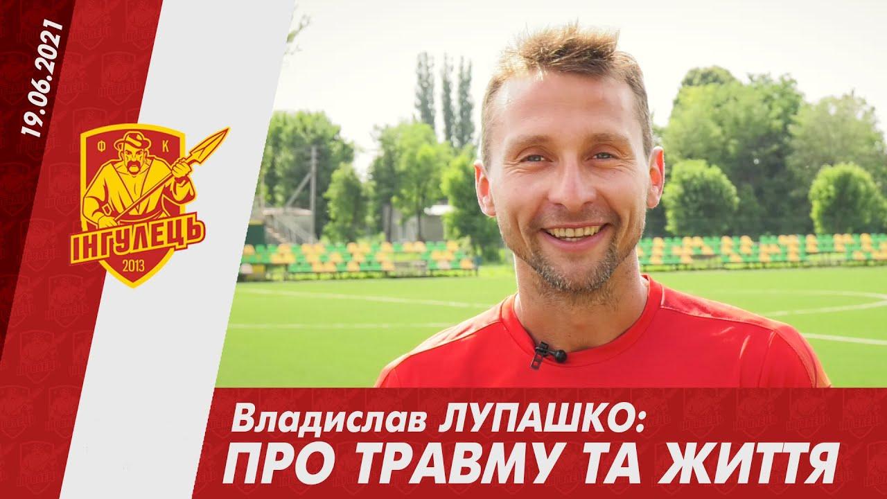 Інтерв'ю з Владиславом Лупашком