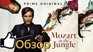 Сериал Моцарт в Джунглях (Обзор)