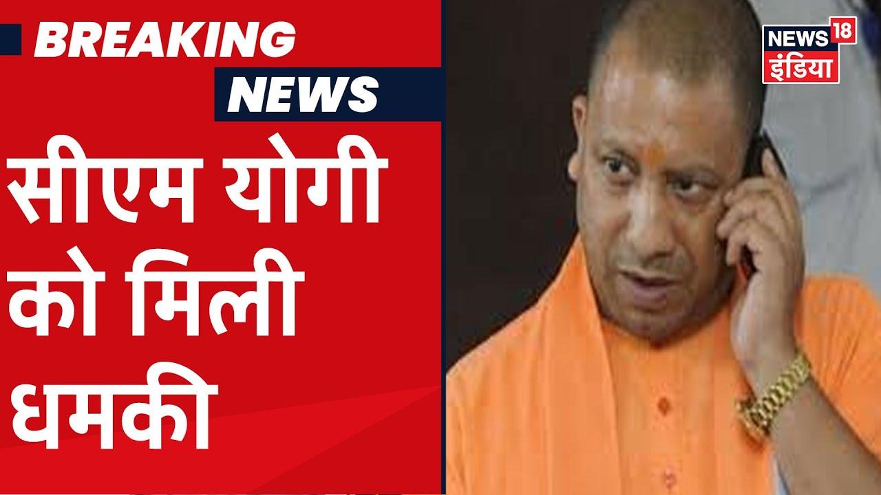 UP के CM Yogi Adityanath को मिली जान से मारने की धमकी, थाने मे दर्ज हुई FIR
