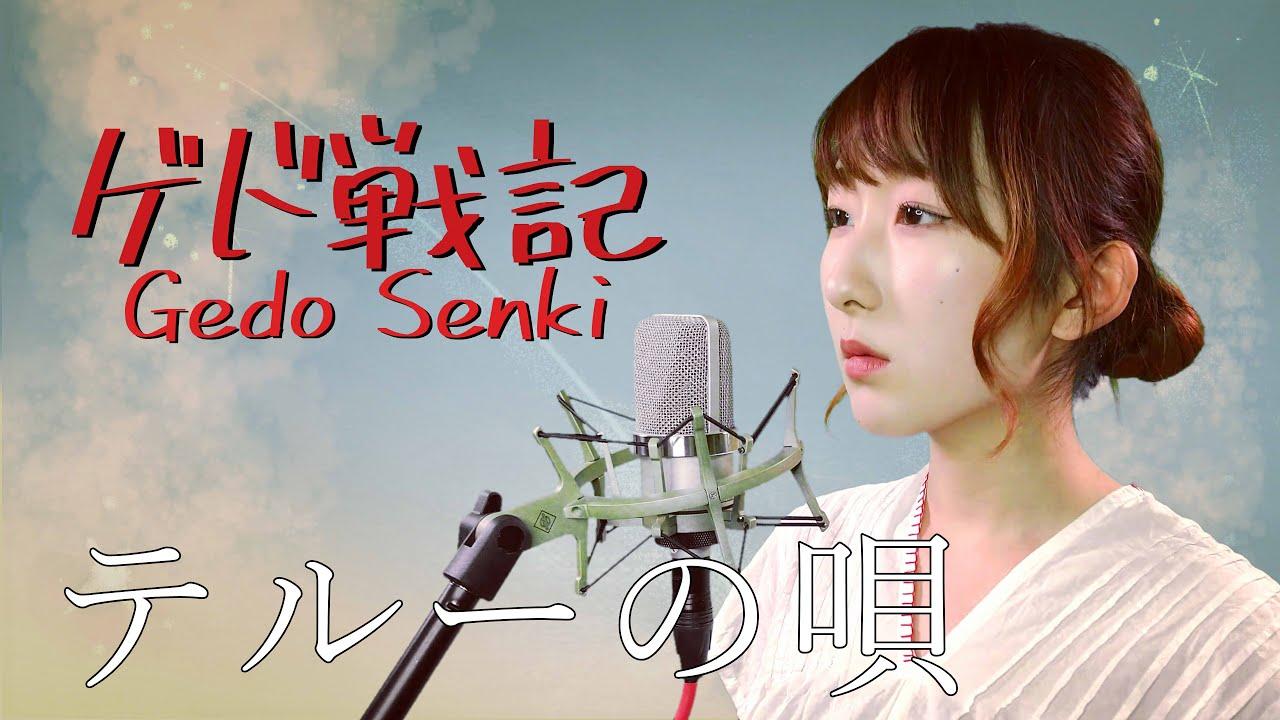 テルーの唄 / 手嶌葵【ゲド戦記(Gedo Senki)】(フル歌詞付き) - cover 【Nanao】歌ってみた