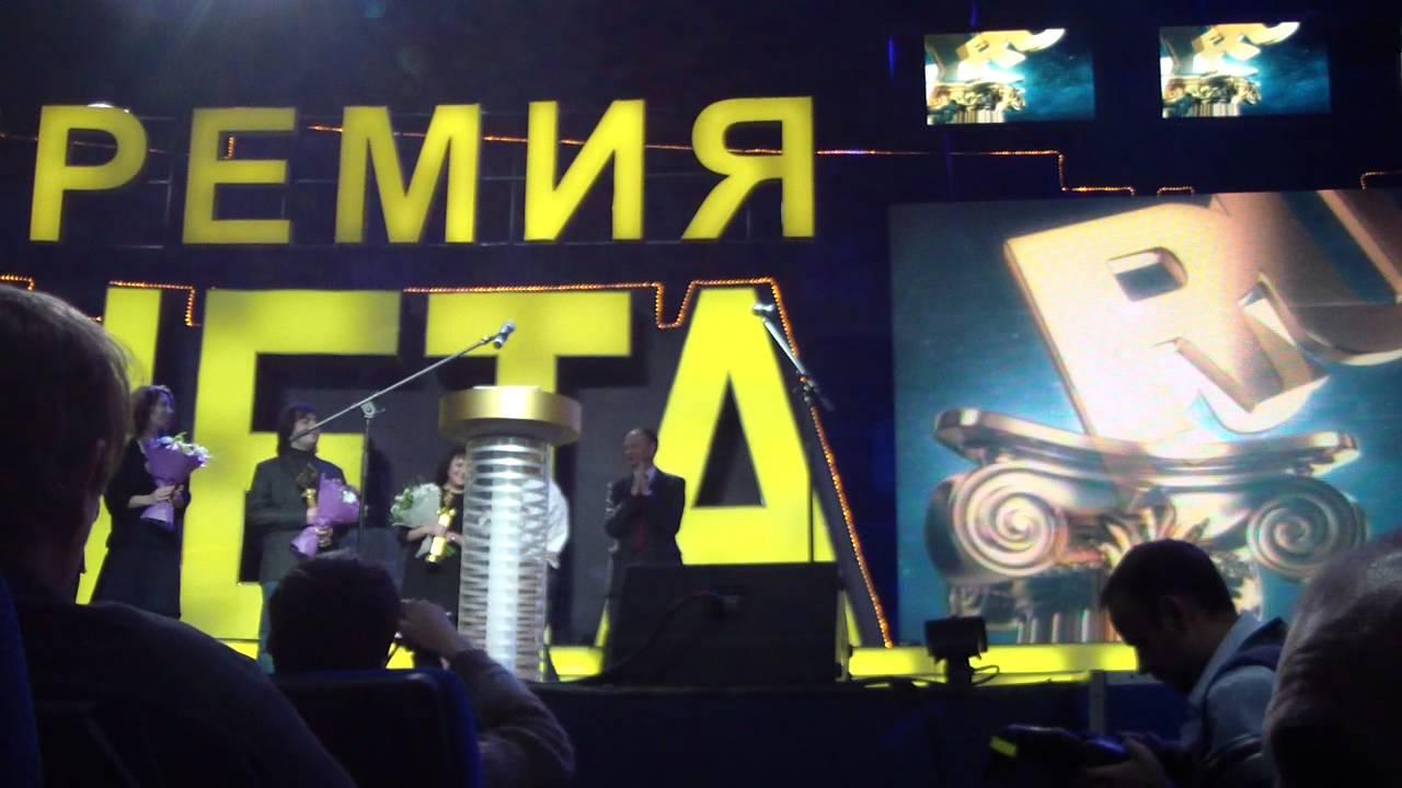 Картинки по запросу Премию Рунета-2011 ютуб