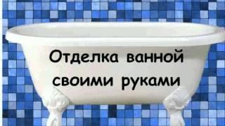 Отделка Ванной Своими Руками(Отделка Ванной Своими Руками отделка ванной комнаты пвх панелями Отделка ванной комнаты пластиковыми..., 2014-08-07T17:29:01.000Z)