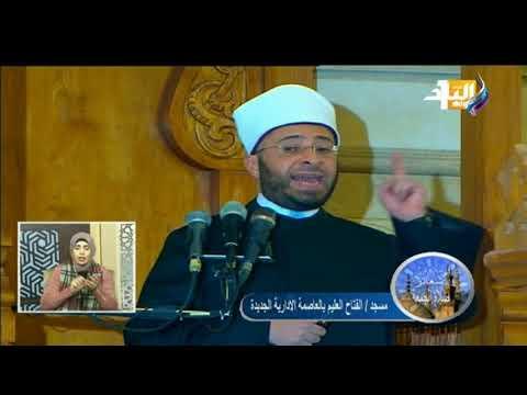 صدى البلد - أول أذان لصلاة الجمعة من مسجد الفتاح العليم بالعاصمة الإدارية الجديدة