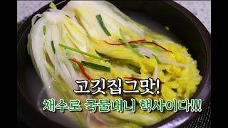 김치요리[백김치 맛있게 담는 법]아삭하게 배추절이는법!…