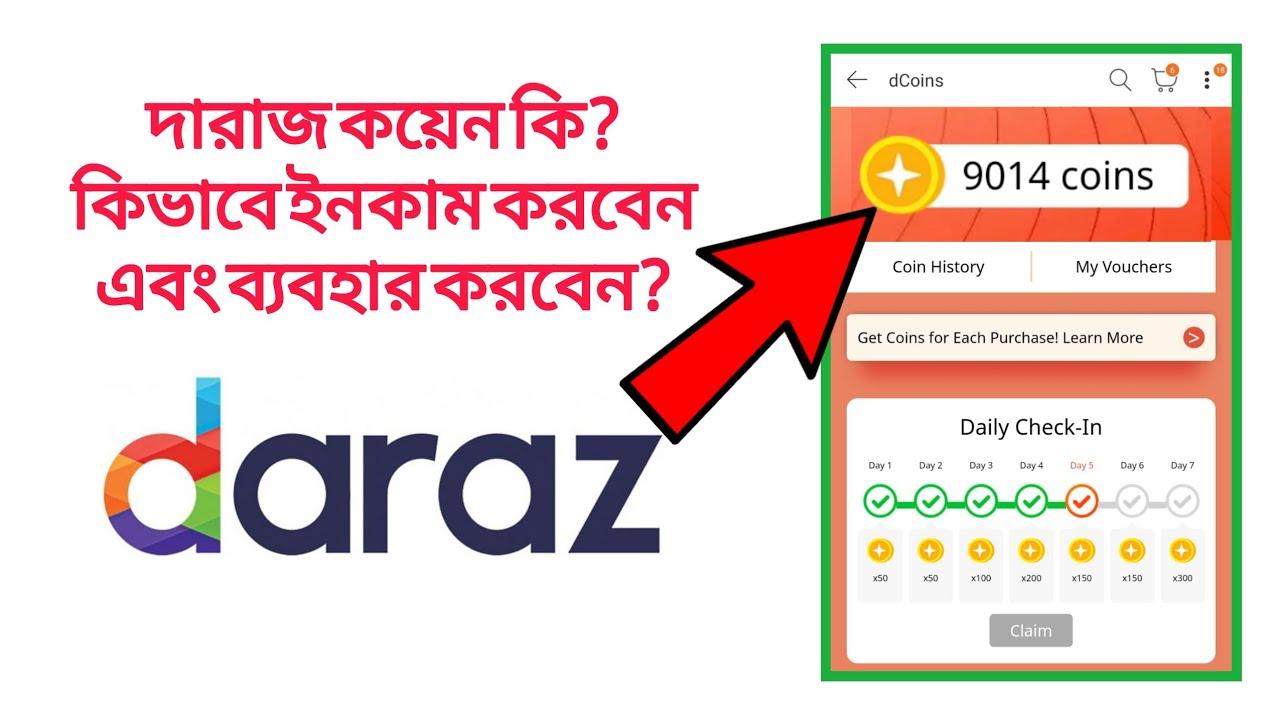 দারাজ কয়েন কি? কিভাবে ইনকাম করবেন এবং ব্যবহার করবেন? What is Daraz dCoin? How to Earn and Use?