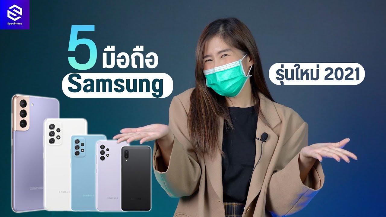 แนะนำ 5 มือถือ Samsung รุ่นเปิดตัวปี 2021 ที่คุ้มค่าและน่าซื้อที่สุดในตอนนี้ [พฤษภาคม 2564]