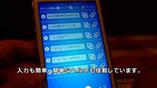 【コピーペ】  最速コピペiphoneアプリ紹介動画