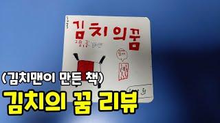 김치맨이 만든책 리뷰 (김치의 꿈)