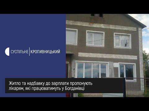 UA: Кропивницький: Житло та надбавку до зарплати пропонують лікарям, які працюватимуть у Богданівці на Кіровоградщині