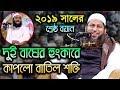 Bangla Waz 2019 Mufti Hasan Zamil - Noor Islamic Media