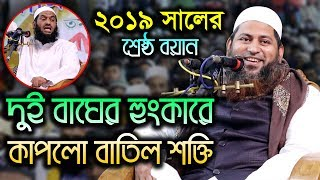 Bangla Waz 2019 Mufti Hasan Zamil - Noor Islamic Media