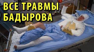 Все травмы Бадырова. Так ли их много, как некоторые думают?