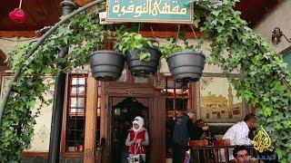 شاهد بالفيديو - الفيلم الوثائقي بعنوان النوفرة ..مقاهي عتيقة في سوريا