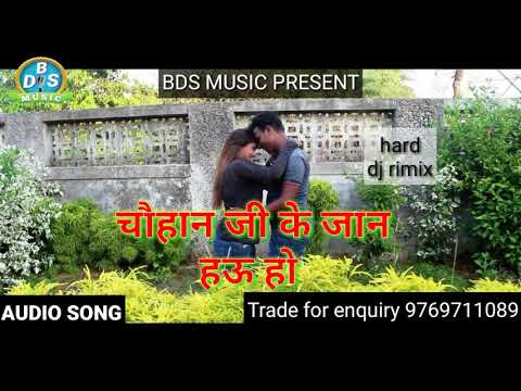 2018supar hit bhojpuri song||chauhan ji ke jaan hau ho||harikesh harjayi bds music present