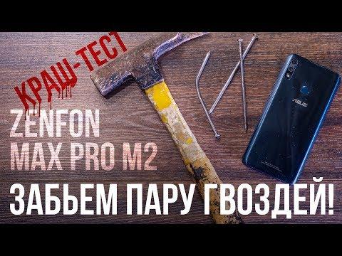 Как выкинуть 18 тысяч рублей за минуту или краш-тест Asus ZenFone Max Pro M2