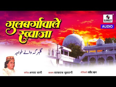 Gulbhargawale Khawaja & More | Islamic Songs In Hindi | Muslim Qawwali Songs | Anwar Jani, Sarfraj