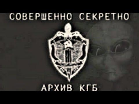 Секретные Архивы КГБ. 5 САМЫХ ЗАГАДОЧНЫХ СЛУЧАЕВ
