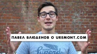 Павел Блюденов о Uremont.com