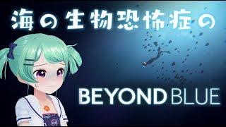 海洋恐怖症のBEYOND BLUE【水着おひろめ】