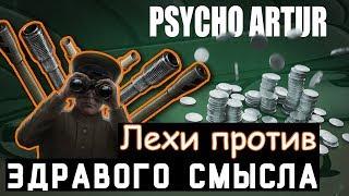 Psycho_Artur & nafnafer про СЕРБОГОЛДУ, ФУГАСНИЦЫ и недовольство игрой World of Tanks