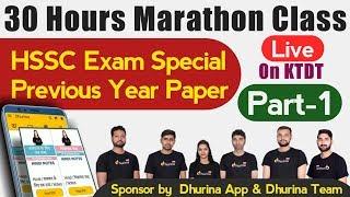 Hssc clerk 30 Hour's Marathon || Hssc  Previous Year Question Paper with Solution || Most important