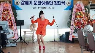 가수 이소현 사랑님 2020/6/12 갈매기문화예술단 …