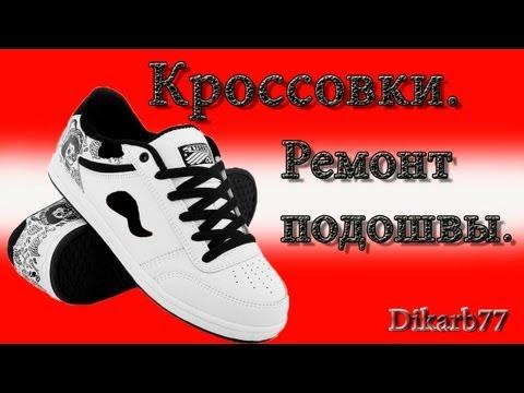 Ремонт обуви. Ремонт подошвы на кроссовках.