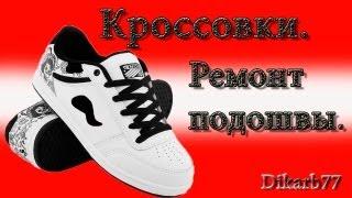 Ремонт обуви. Ремонт подошвы на кроссовках.(Ремонт потёртой подошвы на кроссовках., 2013-04-27T23:27:14.000Z)