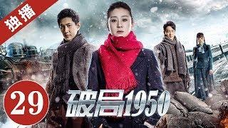 《破局1950》第29集 2020中国最惊险谍战剧(苗圃/何明翰)  China Zone