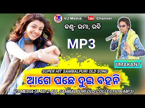 age-pachhe-dui-bahani-//-old-sambalpuri-sang-//-singer--uma,-rabi