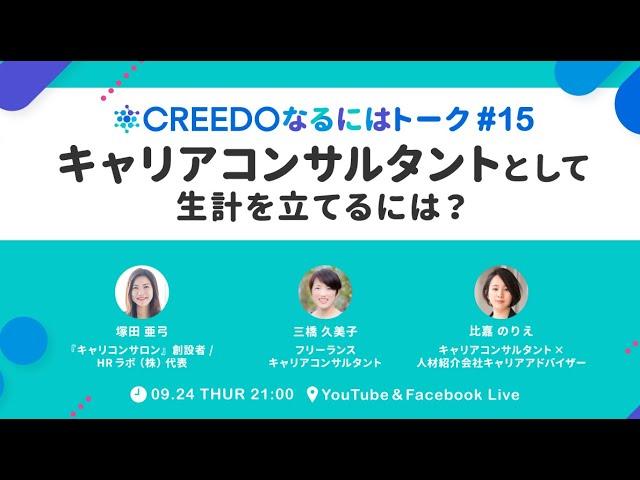CREEDOなるにはトーク #15 〜キャリアコンサルタントとして生計を立てるには?〜