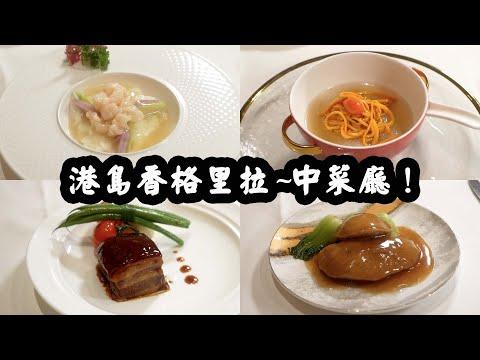【有碗話碗】$800平食米芝蓮一星!夏宮:港島香格里拉酒店中菜廳!鮑魚、龍蝦、東坡肉、乳豬!