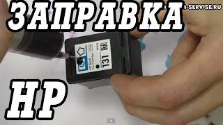 Как заправить черный струйный картридж HP,  на примере 131 (8765)(Это видео инструкция как самому заправить картридж от Hewlett-Packard. Так же я покажу как проверить засох или..., 2015-05-31T14:29:14.000Z)