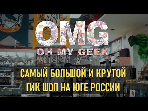OMG   Oh My Geek - комиксы, настольные игры, видеоигры, подарки г. Астрахань