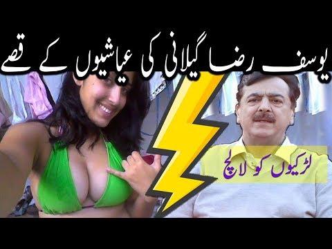 Affairs of Yousaf Raza Gilani | How he gave benefits to girls | Urdu Files