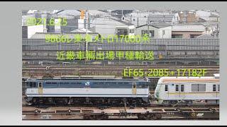 2021.6.25 9866レ東京メトロ17000系近畿車輛出場甲種輸送 EF65-2085+17182F