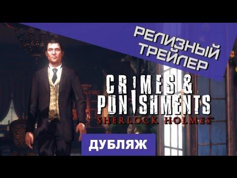 Sherlock Holmes: Crimes