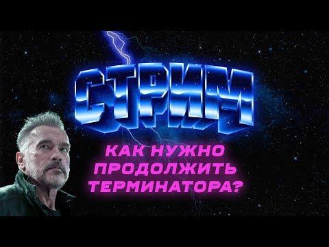В ГОСТЯХ У КАРЛА! Запись стрима с Kinofint. 18+