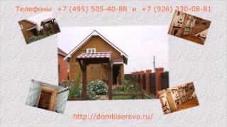 Аренда коттеджа посуточно ДОМ БИСЕРОВО 8 495 505 40 88