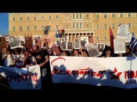 topontiki.gr - Συγγενείς θυμάτων του Κόκκινου Στρατού στο Σύνταγμα