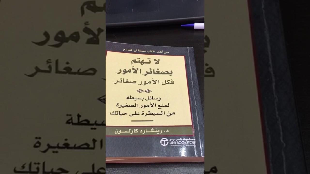 كتاب لاتهتم بصغائر الامور فكل الامور صغائر pdf